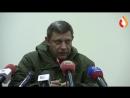 Пресс-конференция главы ДНР Захарченко А.В