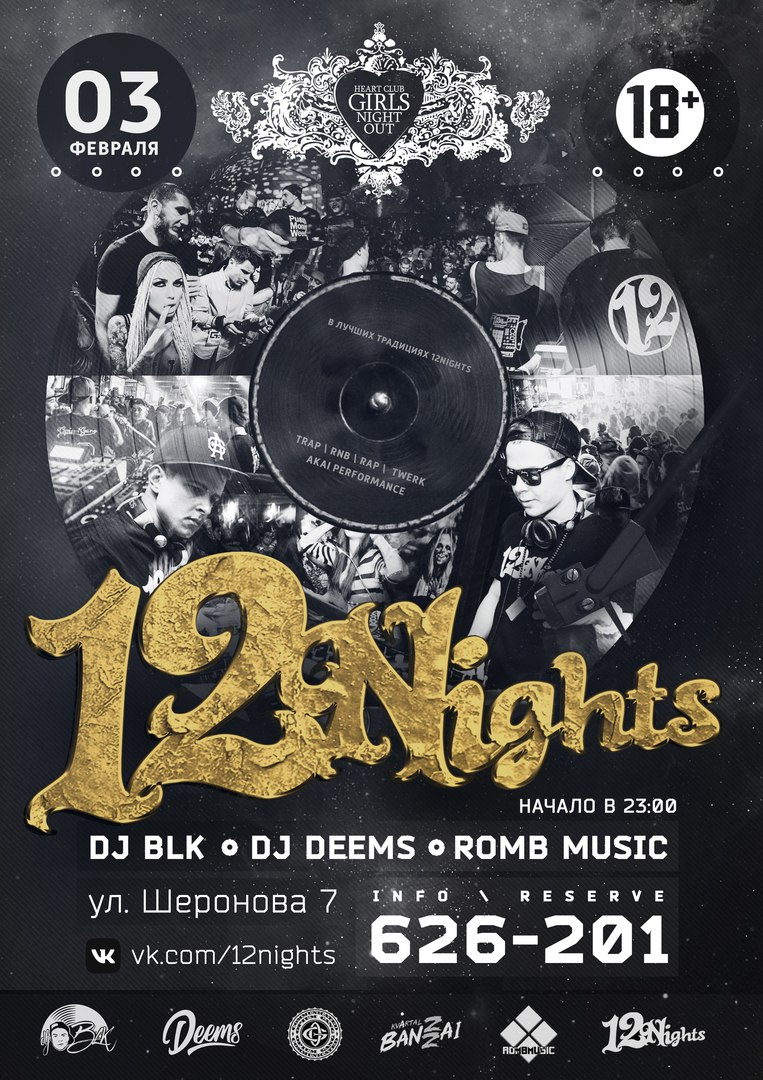 Афиша Хабаровск 12Nights 3 / 02 / 2018
