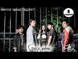 Mania 8/16 720 Спаси меня / Save Me