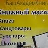 Bashakademkniga Entsiklopedia