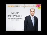 ПЕРСПЕКТИВЫ РАЗВИТИЯ! Казар Меграбян - основатель Компании AurOra. Форум 2017