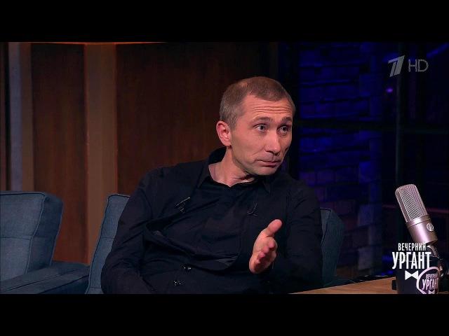 Вечерний Ургант. В гостях у Ивана Дмитрий Грачев. (06.10.2017)
