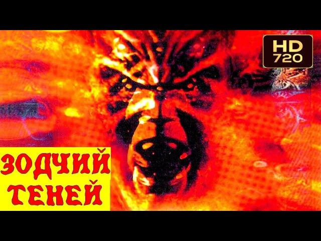 ЗОДЧИЙ ТЕНЕЙ (1998) ужасы, Боевик, понедельник, кинопоиск, фильмы , выбор, кино, приколы, ржака, топ » Freewka.com - Смотреть онлайн в хорощем качестве
