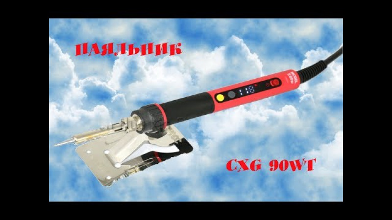 Обзор паяльника с aliexpress CXG E90WT.