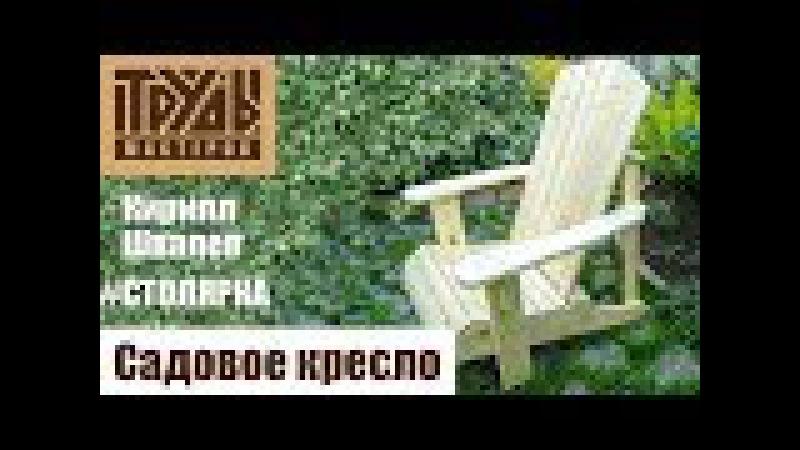 Садовое кресло Адирондак | Труды Мастеров