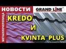 Grand Line NEWS Профили металлочерепицы KREDO и KVINTA