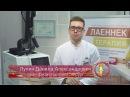 Лазерное омоложение лица на Dermablate MCL 31 в клинике RHANA г. Москва.