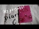 мой личный дневник ♡ my personal diary