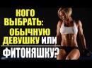 Кого Выбрать Обычную Девушку или Фитоняшку Денис Борисов