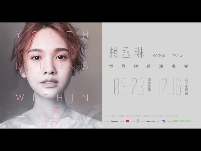 楊丞琳Rainie Yang 青春住了誰 921 1900完整版MV大首播