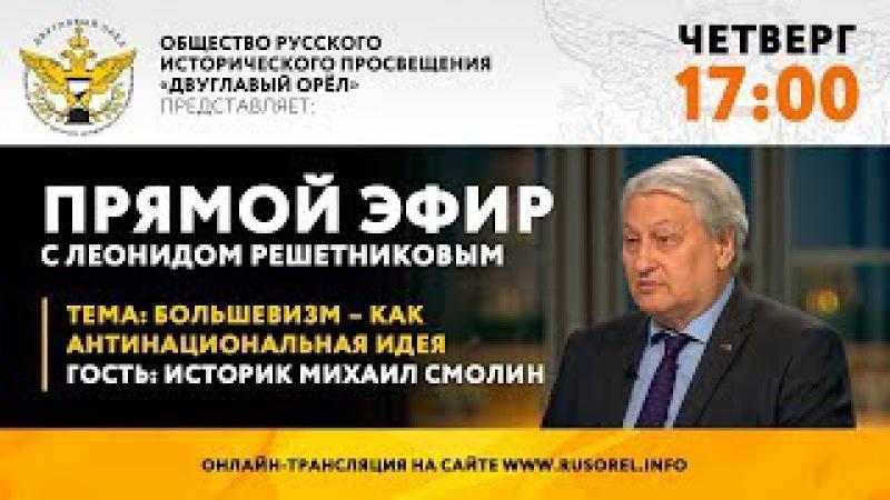 «Большевизм – как антинациональная идея» «Прямой эфир с Леонидом Решетниковым»