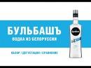 Белорусская водка Бульбашъ. Давайте попробуем ее на вкус бонус
