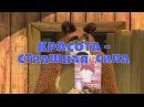 Маша и Медведь • Серия 40 - Красота – страшная сила