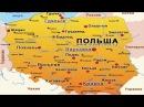 Ссора с Россией может лишить Польшу территорий