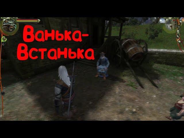 ЛжеМармок Ведьмак 1 ЛжеБаги, ЛжеПриколы, ЛжеФейлы