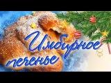 ФИТНЕС РЕЦЕПТЫ ☃ Имбирное печенье с начинкой и пряностями