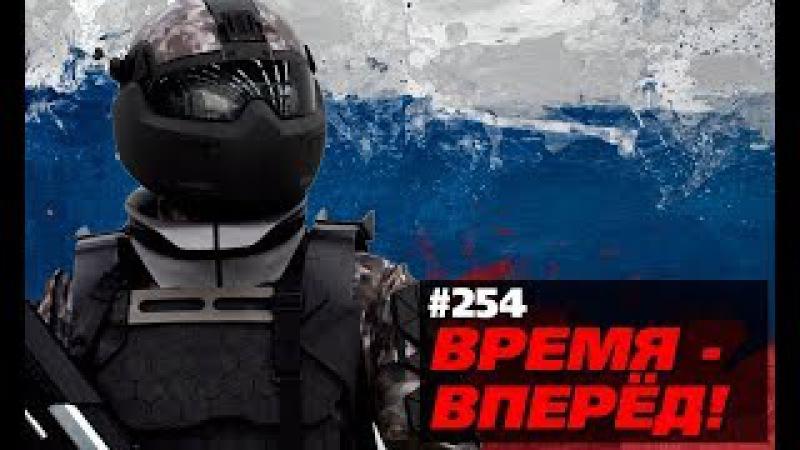 Серьёзный разговор о будущем России. Спецвыпуск (Время-вперёд! 254)