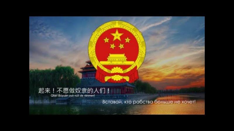 Гимн Китая -