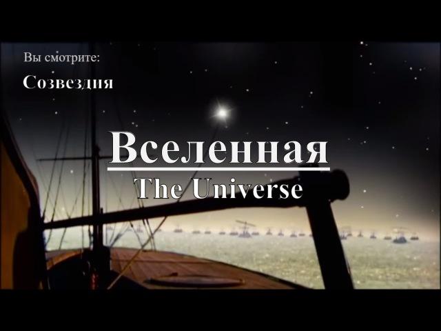 Вселенная: Созвездия | The Universe: Constellations. Документальный