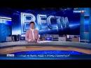 Вести • Вести. Эфир от 04.08.2017 (14:00)