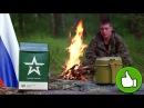 Тест Российского ИРП и набор ВЫЖИВАНИЯ. Челлендж 24 часа в лесу. Выживание без пал...