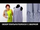 Показ готового изделия Расклешенное платье в полоску с оборкой Моделирование платья с полосками