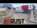 Rust Выживание с друзьями 1 Борьба за жизнь Лесь помоги ЛЕСЬ