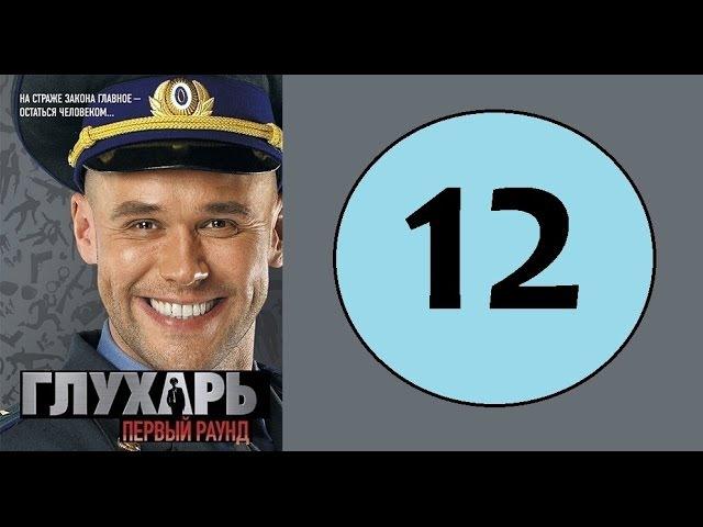 Глухарь 12 серия 1 сезон Русский сериал 2008 год