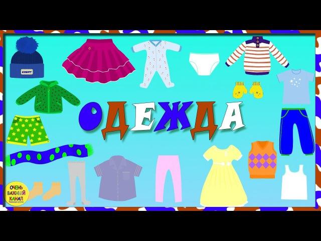Учим слова Одежда для малышей Развивающие мультики для детей