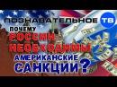 Почему России необходимы американские санкции Познавательное ТВ, Артём Войтен...