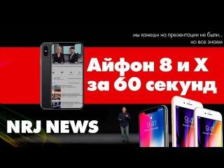 Айфон 8 и X за 60 секунд - NRJNews #8