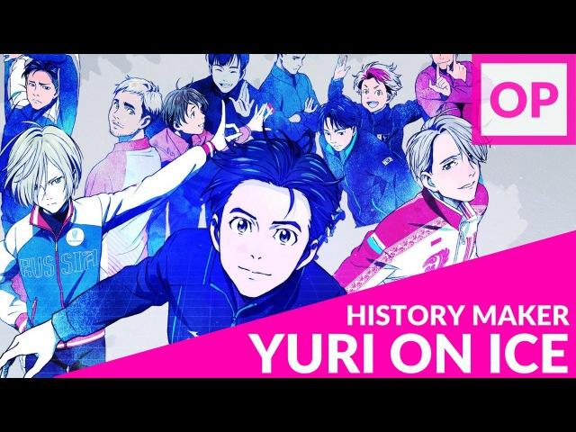 History Maker (Cover)【JubyPhonic】Yuri On Ice OP