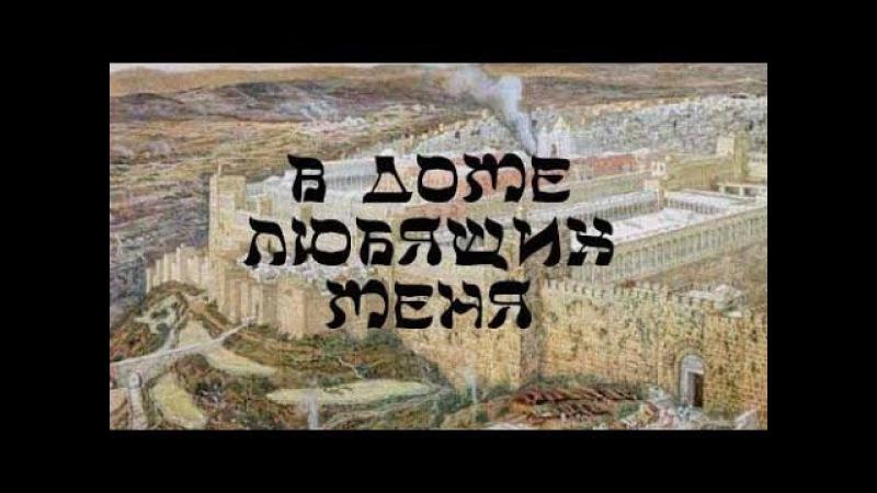 В доме любящих Меня (Захария 13:6; Матфея 27:40; Луки 23:34)