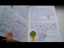 Мой личный дневник 12💞