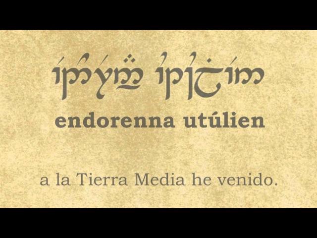 La Canción de Aragorn (subs. quenya y español)