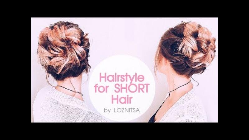Прическа на Выпускной/8 Марта.Высокий пучок на КОРОТКИЕ волосы★UPDO for SHORT Hair