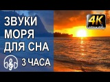 Звуки Природы Для Сна Шум Моря и Звуки Морского Прибоя 3 Часа Релакса