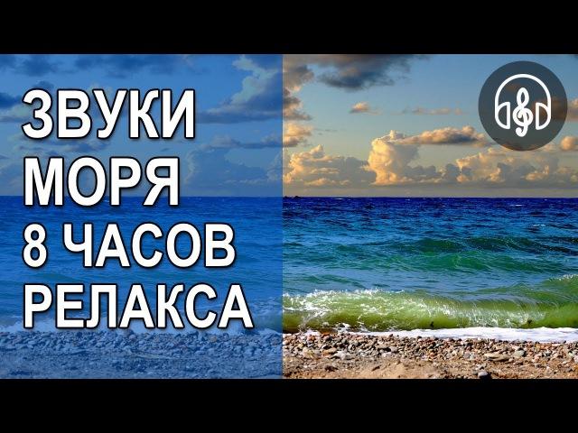 8 Часов Релакса, Звуки Моря, Шум Прибоя Волны