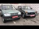 200 000 рублей Лада Нива или Chevrolet Niva