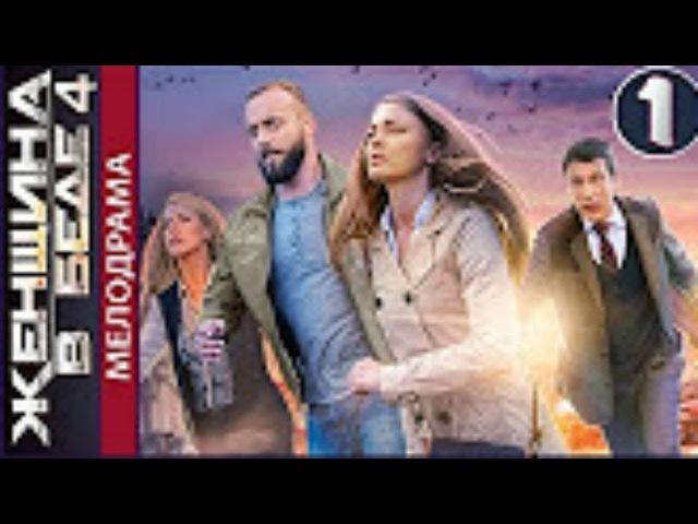 Женщина в беде 4 2017 1 серия Мелодрама, детектив 📽