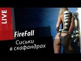 FireFall -- сиськи в скафандрах... via MMORPG.su
