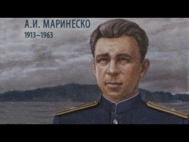 Суд над Александром Маринеско (рассказывает Алексей Кузнецов)