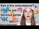 Саша Спилберг о том, как стать популярным | Реакция на советы Саши Спилберг