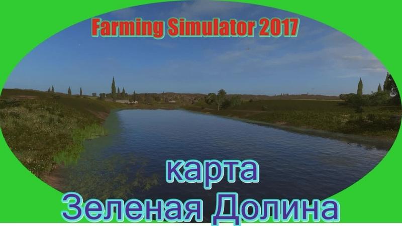 Farming Simulator 2017-стрим кооп карта Дары Кавказа v2.0.6 в гостях у Puschkinа ч4
