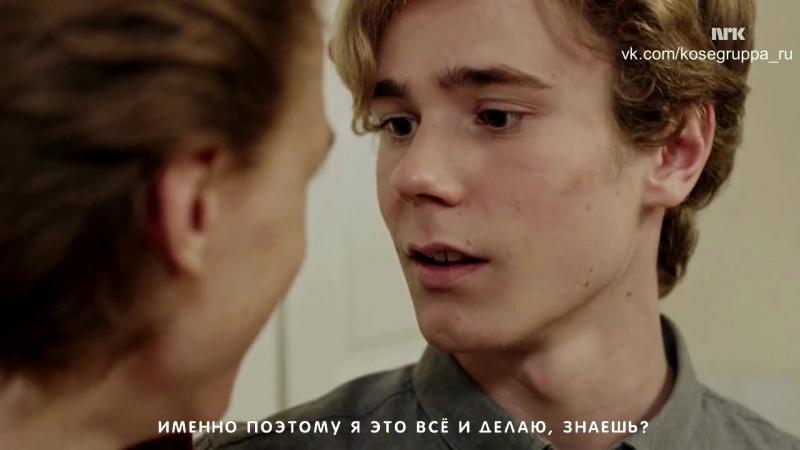 SKAM 5 отрывок 10 серии 3 сезона русские субтитры