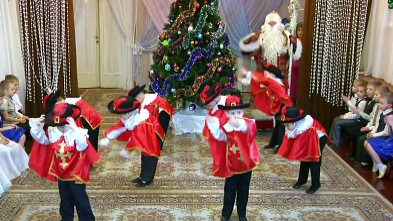 Танец мушкетеров. Новогодние танцы