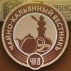 ЧКВ | Чайно-Кальянный ВестникЪ 18+