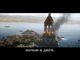 RUSSIAN LITERAL Assassins Creed- Origins