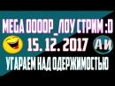 INDIVIDUUM VK STREAM: 15.12.2017 | УГАР НАД ОДЕРЖИМОСТЬЮ