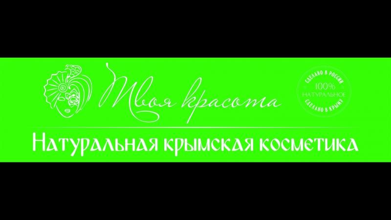 Крымская Натуральная Косметика Твоя Красота в Оренбурге
